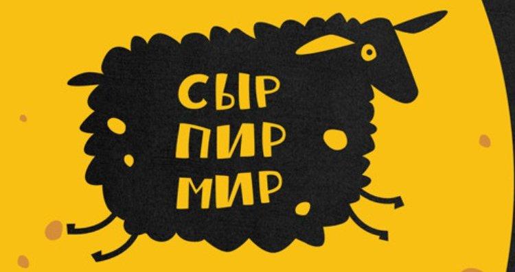 (RU) Итоги фестиваля «СЫР ПИР МИР»