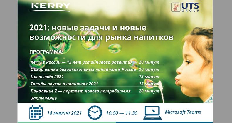 """(RU) Вебинар Kerry """"2021: новые задачи и возможности для рынка напитков"""" 18 Марта"""